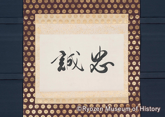 Calligraphy by Emperor Komei of the word chusei