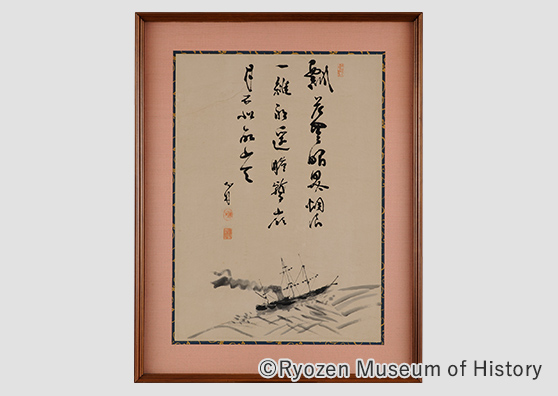 The ship Kanrin Maru, painting and Chinese-style poem by Katsu Kaishu